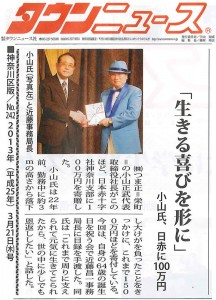 タウンニュース2013年3月21日号