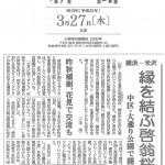 2013年3月27日神奈川新聞