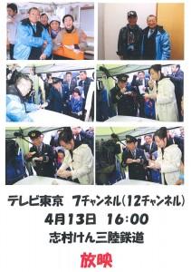 志村けん 三陸鉄道