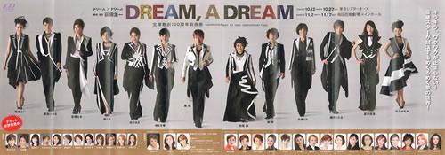 宝塚DREAM, A DREAM