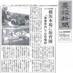 20160215農経新聞