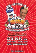 20161030suwama