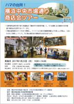 20170123ichiba
