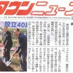 20170209townnews