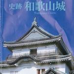 wakayamajyo