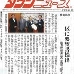 20170921townnews