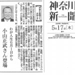 20180517kanagawa-n