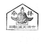 wakaura-stamp