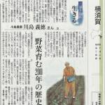 20181107-kawashima