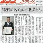 20181122townnews-kanagawa