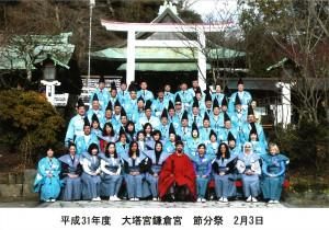 20190203鎌倉宮節分祭