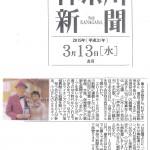 20190313kanagawa