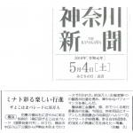 20190504kanagawa-news