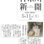 20190511kanagawa