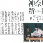 20190517kanagawa